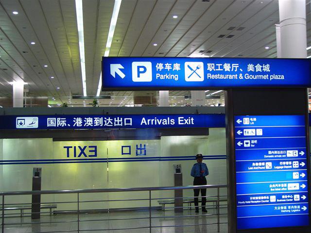 Shanghai Pudong Pu Dong Airport